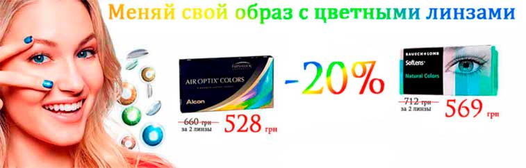 -20% на Air Optix Colors и Soflens Colors