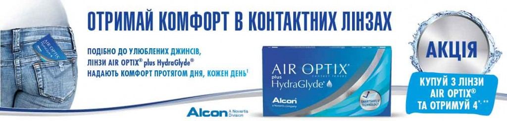 Акция на линзы Air Optix