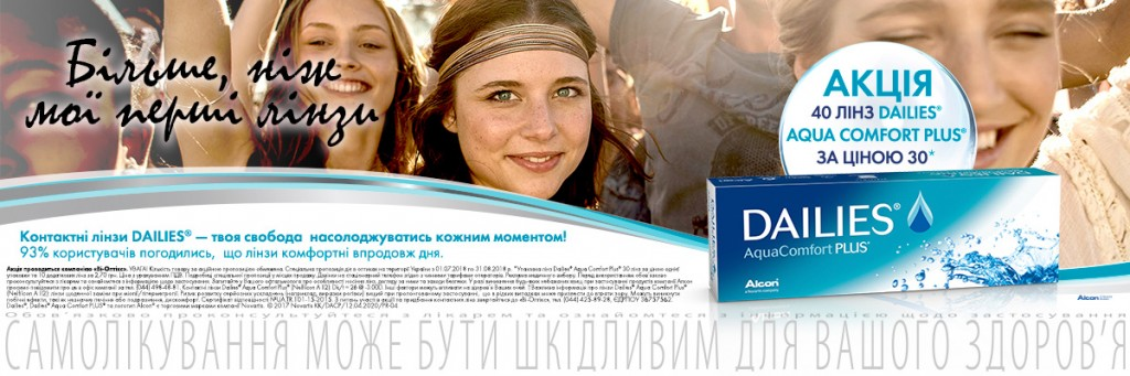 Акция на линзы Focus Dailies Aqua Comfort Plus