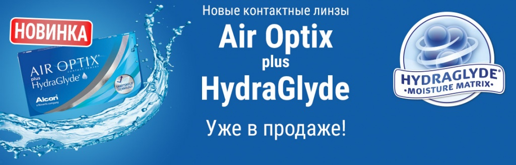 Air Optix plus HydraGlyde Banner