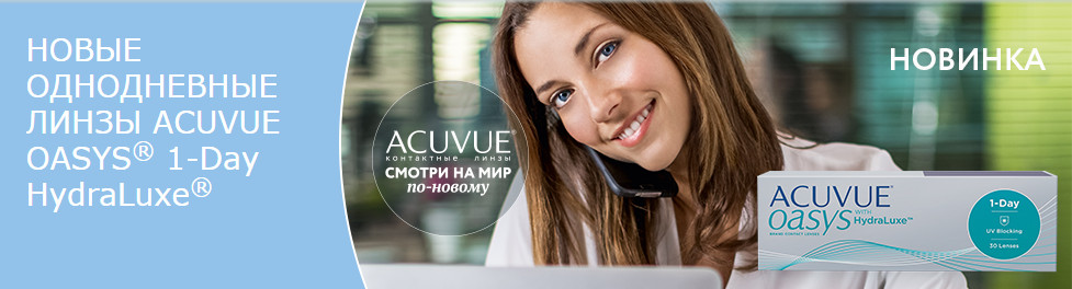 Acuvue Oasys 1-Day with Hydraluxe.jpg